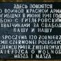 Pomnik Armii Czerwonejz czerwca 1941r.